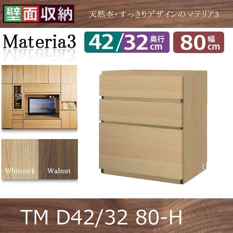 miniシリーズ Materia-3 TM D42/D32 80-H W800×D420(320)×H700mm【送料無料】チェスト