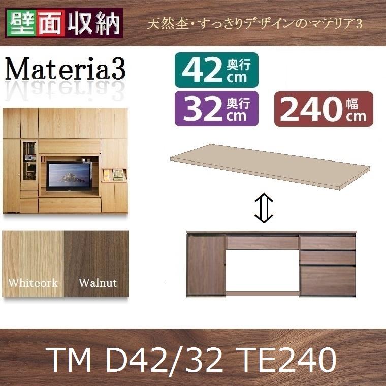Materia-3専用天板 TM D42/D32 TE-240 W2400×D420(320)×T30mm【送料無料】化粧板タイプ