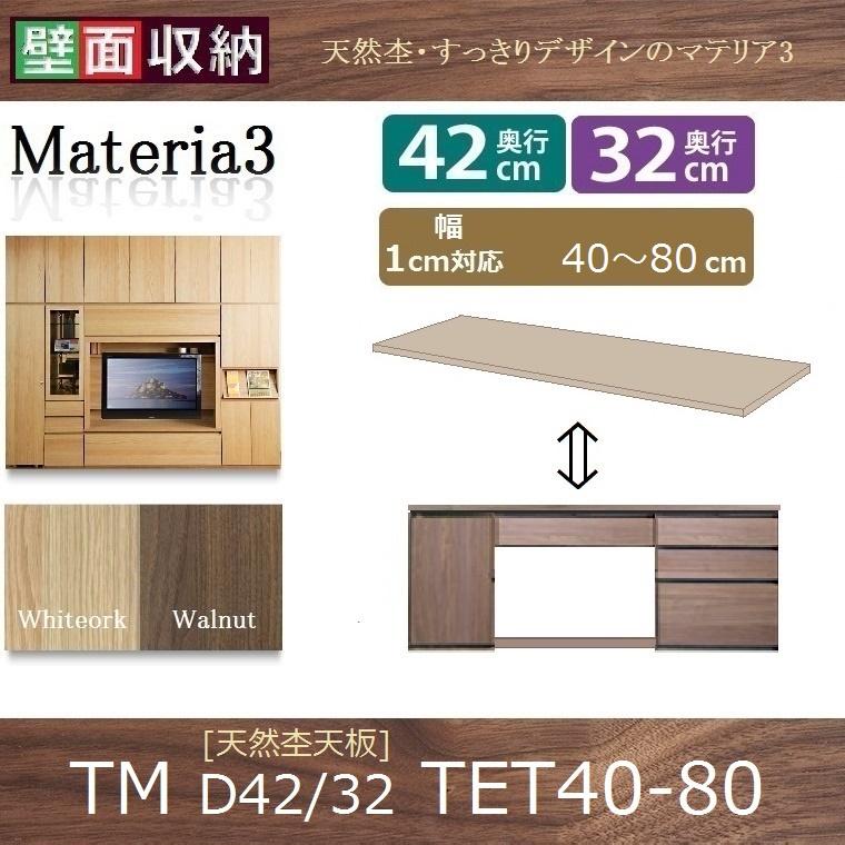 Materia-3専用天板 TM D42/D32 TET-40~80 W400~800×D420(320)×T30mm【送料無料】天然杢タイプ