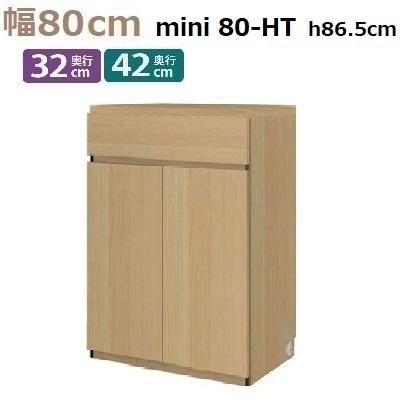 miniシリーズ Materia-3 TM D42/D32 80-HT W800×D420(320)×H865mm【送料無料】扉タイプ