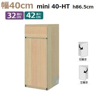 miniシリーズ Materia-3 TM D42/D32 40-HT-L/R W400×D420(320)×H865mm【送料無料】扉タイプ