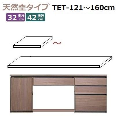 Materia-3専用天板 TM D42/D32 TET-121~160 W1210~1600×D420(320)×T30mm【送料無料】天然杢タイプ