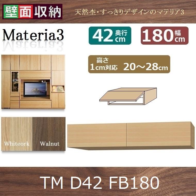フィラーBOX Materia-3 TM D42 FB180 W1800×D420×H200~280mm【送料無料】棚板なし