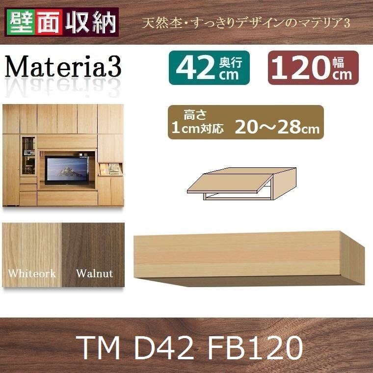 フィラーBOX Materia-3 TM D42 FB120 W1200×D420×H200~280mm【送料無料】棚板なし