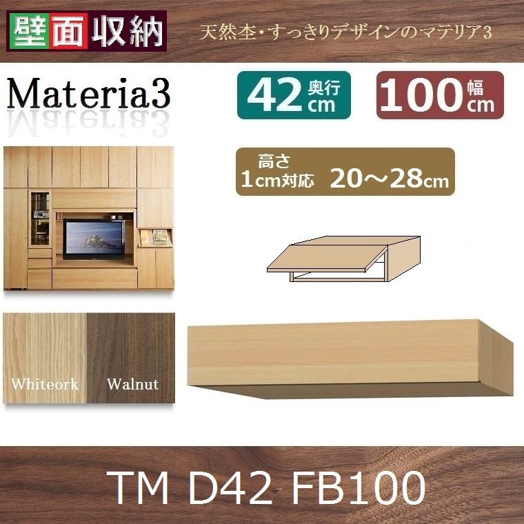 フィラーBOX Materia-3 TM D42 FB100 W1000×D420×H200~280mm【送料無料】棚板なし