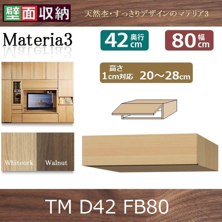 フィラーBOX Materia-3 TM D42 FB80 W800×D420×H200~280mm【送料無料】棚板なし