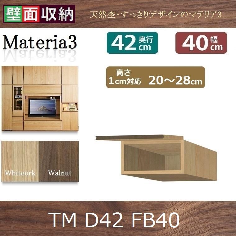 フィラーBOX Materia-3 TM D42 FB40 W400×D420×H200~280mm【送料無料】棚板なし