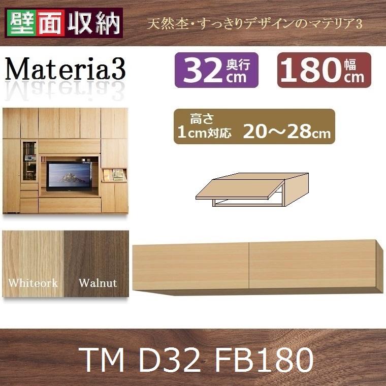 フィラーBOX Materia-3 TM D32 FB180 W1800×D320×H200~280mm【送料無料】棚板なし