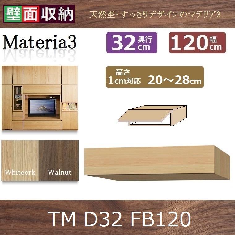 フィラーBOX Materia-3 TM D32 FB120 W1200×D320×H200~280mm【送料無料】棚板なし