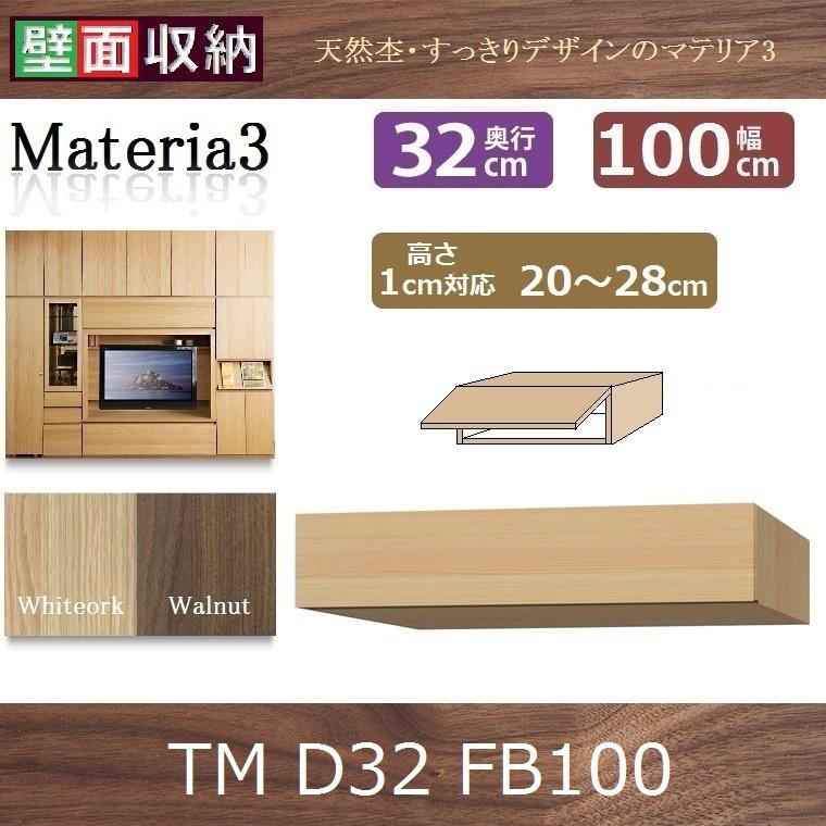 フィラーBOX Materia-3 TM D32 FB100 W1000×D320×H200~280mm【送料無料】棚板なし