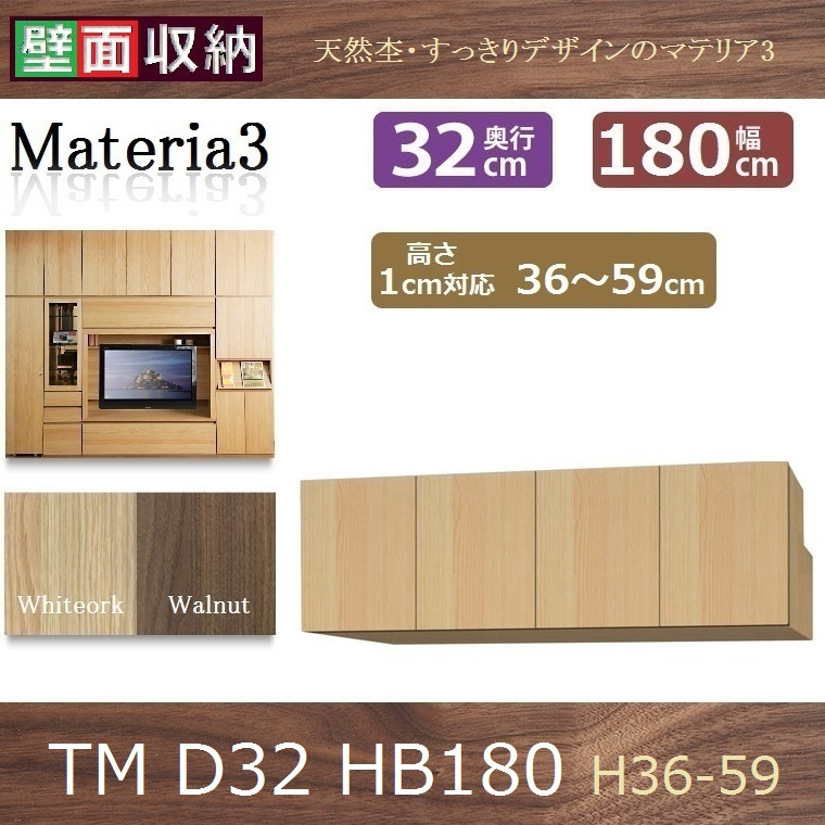 人気特価 梁避けBOX 梁避けBOX Materia-3 TM D32 HB180-H36~59 W1800×D320×H360~590mm【送料無料 HB180-H36~59 Materia-3】奥浅棚板2枚, Julius:e2f22327 --- canoncity.azurewebsites.net