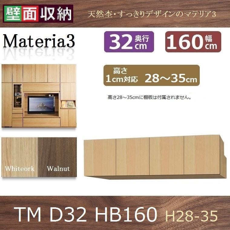 梁避けBOX Materia-3 TM D32 HB160-H28~35 W1600×D320×H280~350mm【送料無料】棚板なし