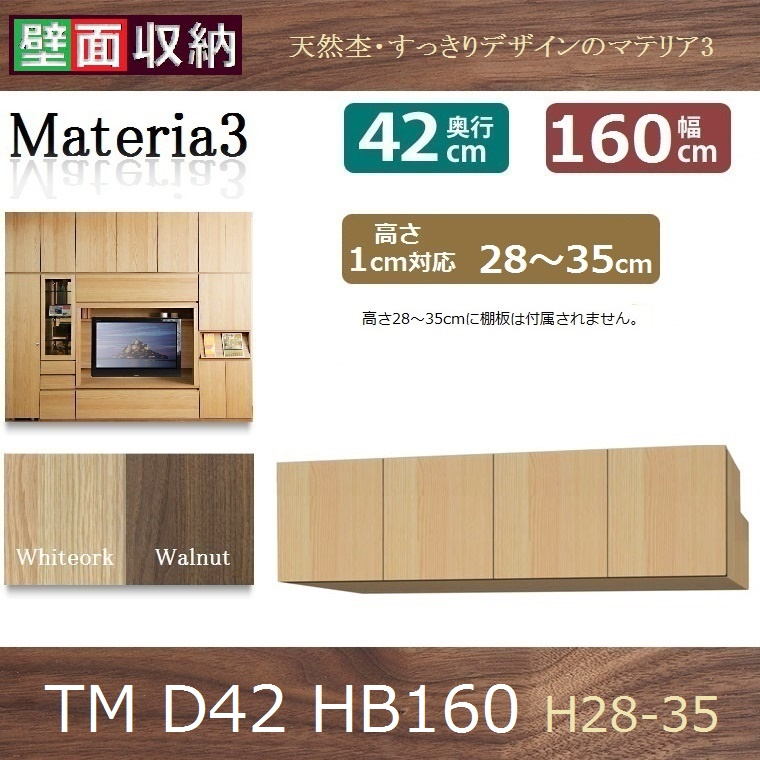 梁避けBOX Materia-3 TM D42 HB160-H28~35 W1600×D420×H280~350mm【送料無料】棚板なし