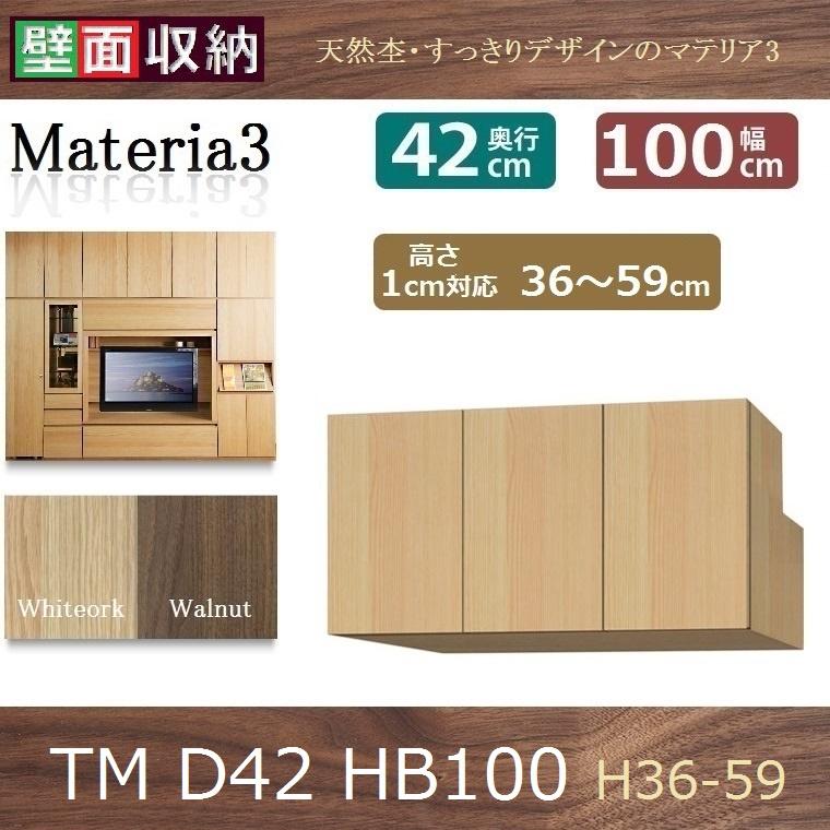 梁避けBOX Materia-3 TM D42 HB100-H36~59 W1000×D420×H360~590mm【送料無料】奥浅棚板大1・小1枚