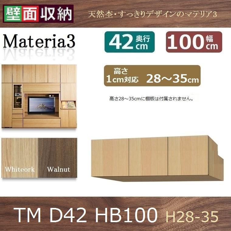 梁避けBOX Materia-3 TM D42 HB100-H28~35 W1000×D420×H280~350mm【送料無料】棚板なし