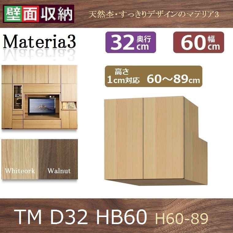 梁避けBOX Materia-3 TM D32 HB60-H60~89 W600×D320×H600~890mm【送料無料】奥浅棚板2枚