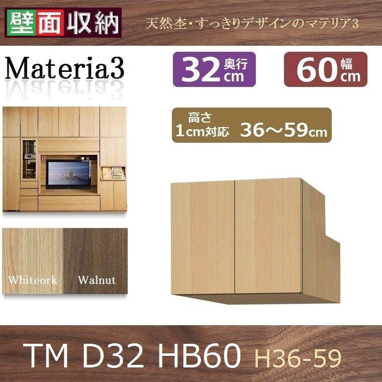 梁避けBOX Materia-3 TM D32 HB60-H36~59 W600×D320×H360~590mm【送料無料】奥浅棚板1枚