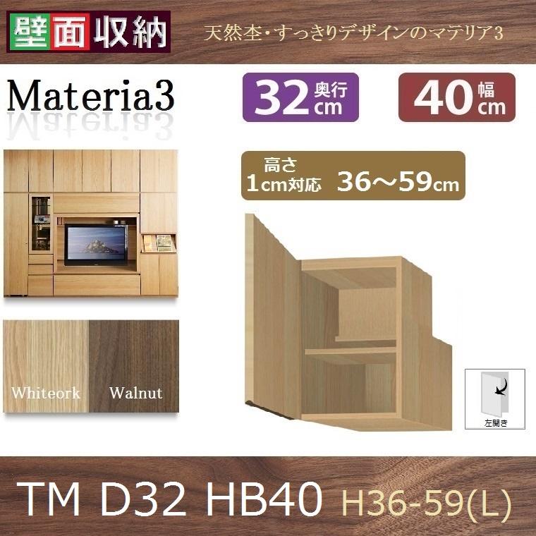 梁避けBOX Materia-3 TM D32 HB40-H36~59(L左開き)W400×D320×H360~590mm【送料無料】奥浅棚板1枚