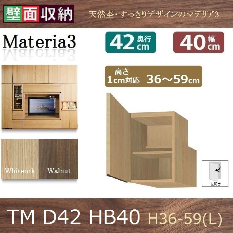 梁避けBOX Materia-3 TM D42 HB40-H36~59(L左開き)W400×D420×H360~590mm【送料無料】奥浅棚板1枚