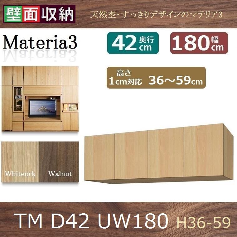 標準上置き Materia-3 TM D42 UW180-H36~59 W1800×D420×H360~590mm【送料無料】棚板2枚