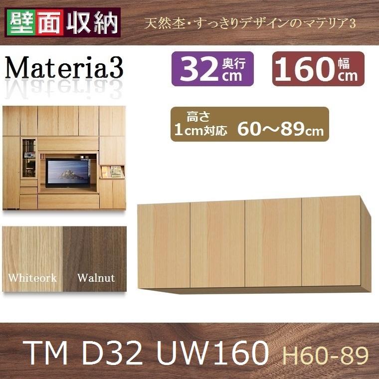 標準上置き Materia-3 TM D32 UW160-H60~89 W1600×D320×H600~890mm【送料無料】棚板4枚