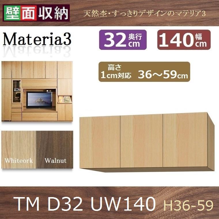 標準上置き Materia-3 TM D32 UW140-H36~59 W1400×D320×H360~590mm【送料無料】棚板3枚