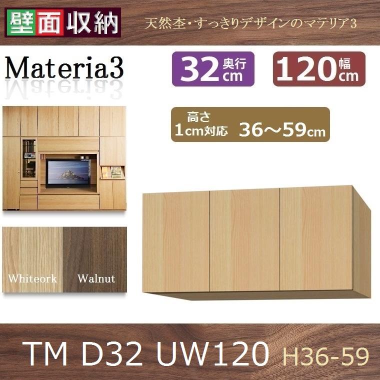 標準上置き Materia-3 TM D32 UW120-H36~59 W1200×D320×H360~590mm【送料無料】棚板大1・小1枚
