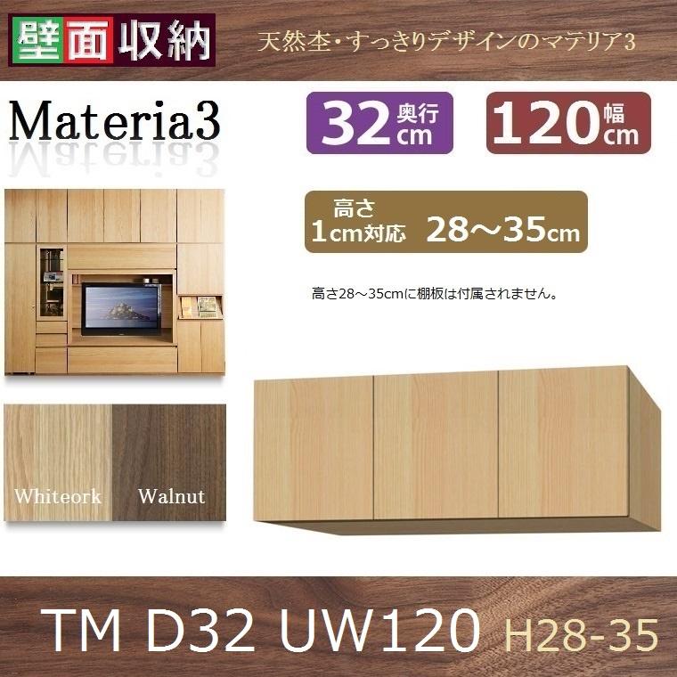 標準上置き Materia-3 TM D32 UW120-H28~35 W1200×D320×H280~350mm【送料無料】棚板なし