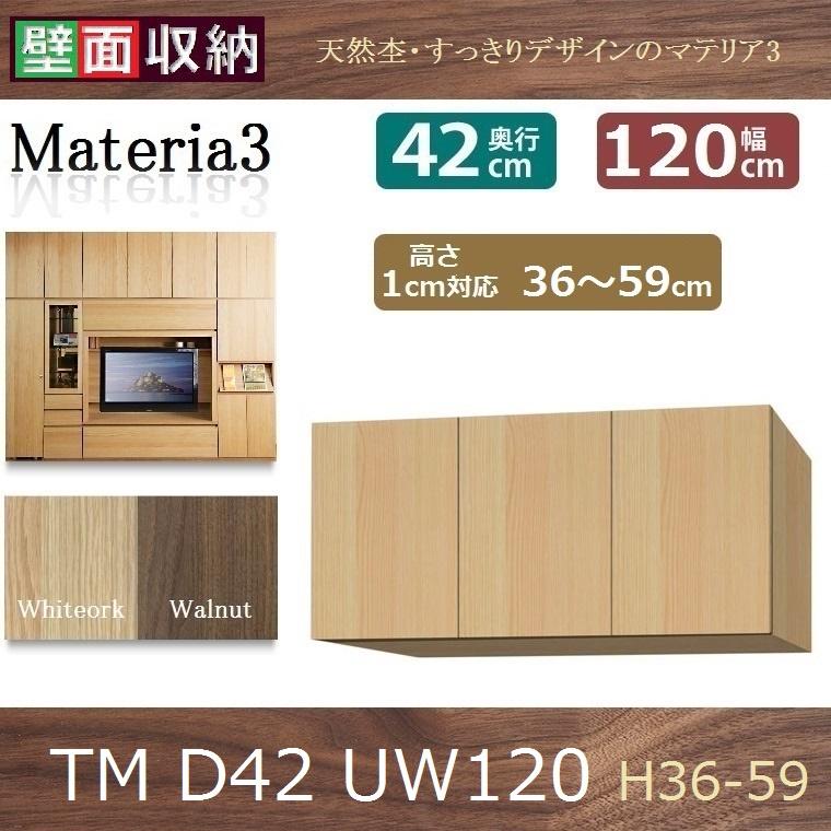 標準上置き Materia-3 TM D42 UW120-H36~59 W1200×D420×H360~590mm【送料無料】棚板大1・小1枚