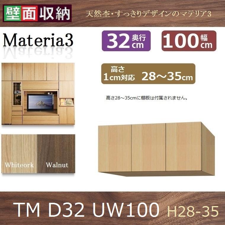 標準上置き Materia-3 TM D32 UW100-H28~35 W1000×D320×H280~350mm【送料無料】棚板なし