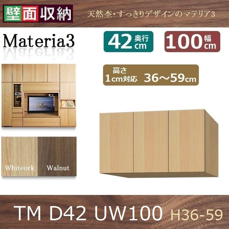 標準上置き Materia-3 TM D42 UW100-H36~59 W1000×D420×H360~590mm【送料無料】棚板大1・小1枚