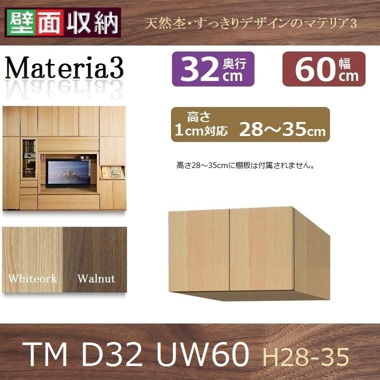 標準上置き Materia-3 TM D32 UW60-H28~35 W600×D320×H280~350mm【送料無料】棚板なし