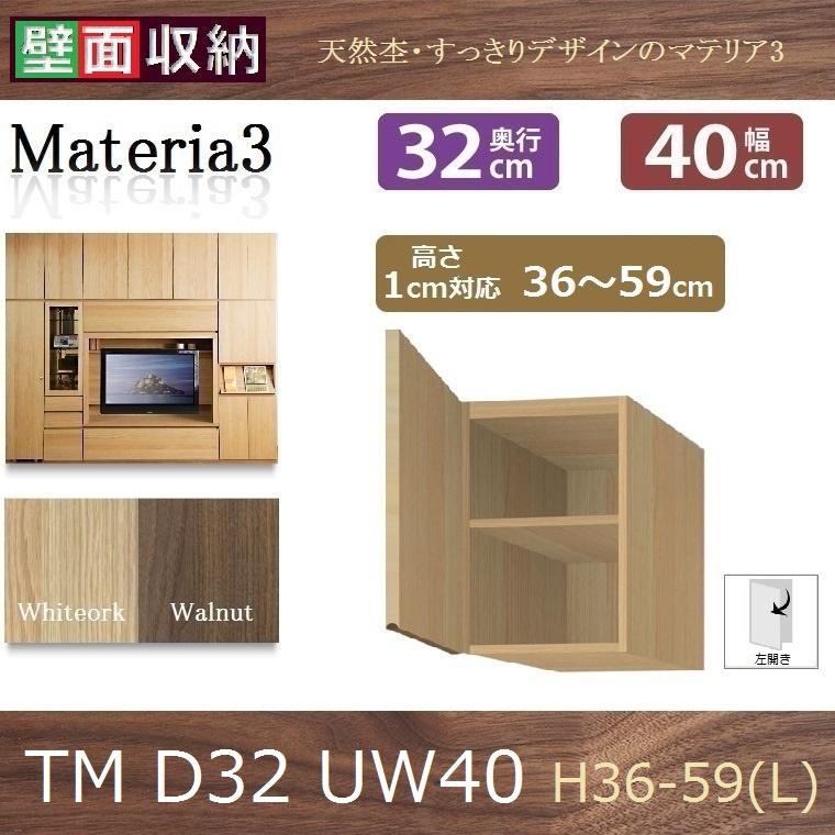 標準上置き Materia-3 TM D32 UW40-H36~59(L左開き)W400×D320×H360~590mm【送料無料】棚板1枚