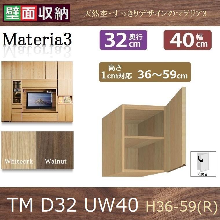 標準上置き Materia-3 TM D32 UW40-H36~59(R右開き)W400×D320×H360~590mm【送料無料】棚板1枚