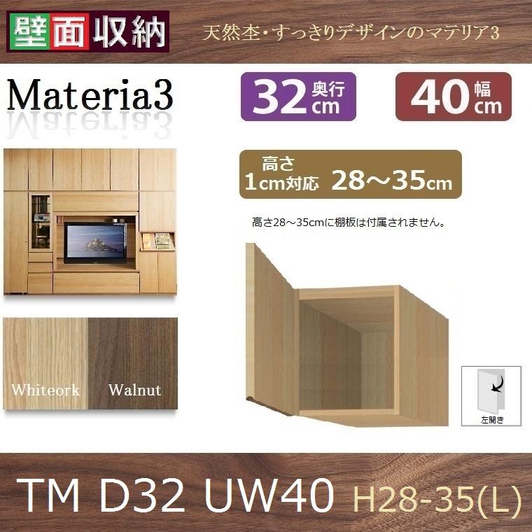 標準上置き Materia-3 TM D32 UW40-H28~35(L左開き)W400×D320×H280~350mm【送料無料】棚板なし