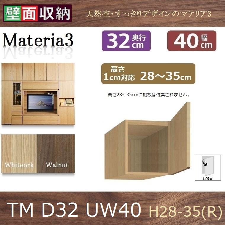 標準上置き Materia-3 TM D32 UW40-H28~35(R右開き)W400×D320×H280~350mm【送料無料】棚板なし