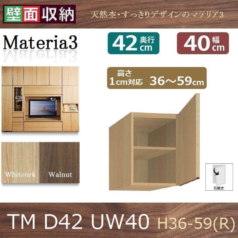 標準上置き Materia-3 TM D42 UW40-H36~59(R右開き)W400×D420×H360~590mm【送料無料】棚板1枚