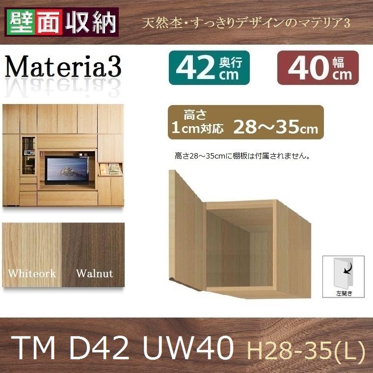 標準上置き Materia-3 TM D42 UW40-H28~35(L左開き)W400×D420×H280~350mm【送料無料】棚板なし