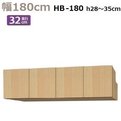 梁避けBOX Materia-3 TM D32 HB180-H28~35 W1800×D320×H280~350mm【送料無料】棚板なし
