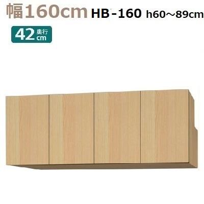梁避けBOX Materia-3 TM D42 HB160-H60~89 W1600×D420×H600~890mm【送料無料】奥浅棚板6枚