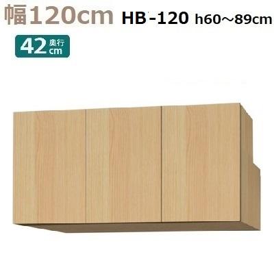 梁避けBOX Materia-3 TM D42 HB120-H60~89 W1200×D420×H600~890mm【送料無料】奥浅棚板大2・小2枚