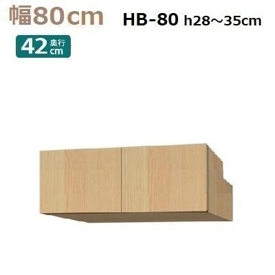 梁避けBOX Materia-3 TM D42 HB80-H28~35 W800×D420×H280~350mm【送料無料】棚板なし