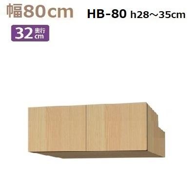 梁避けBOX Materia-3 TM D32 HB80-H28~35 W800×D320×H280~350mm【送料無料】棚板なし