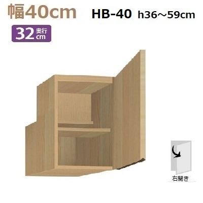 梁避けBOX Materia-3 TM D32 HB40-H36~59(R右開き)W400×D320×H360~590mm【送料無料】奥浅棚板1枚
