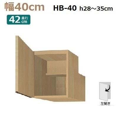 梁避けBOX Materia-3 TM D42 HB40-H28~35(L左開き)W400×D420×H280~350mm【送料無料】棚板なし