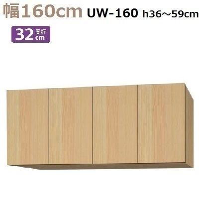 標準上置き Materia-3 TM D32 UW160-H36~59 W1600×D320×H360~590mm【送料無料】棚板2枚