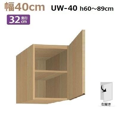 標準上置き Materia-3 TM D32 UW40-H60~89(R右開き)W400×D320×H600~890mm【送料無料】棚板2枚