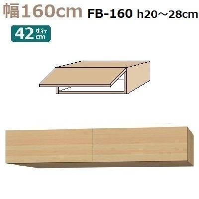 フィラーBOX Materia-3 TM D42 FB160 W1600×D420×H200~280mm【送料無料】棚板なし