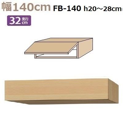 フィラーBOX Materia-3 TM D32 FB140 W1400×D320×H200~280mm【送料無料】棚板なし
