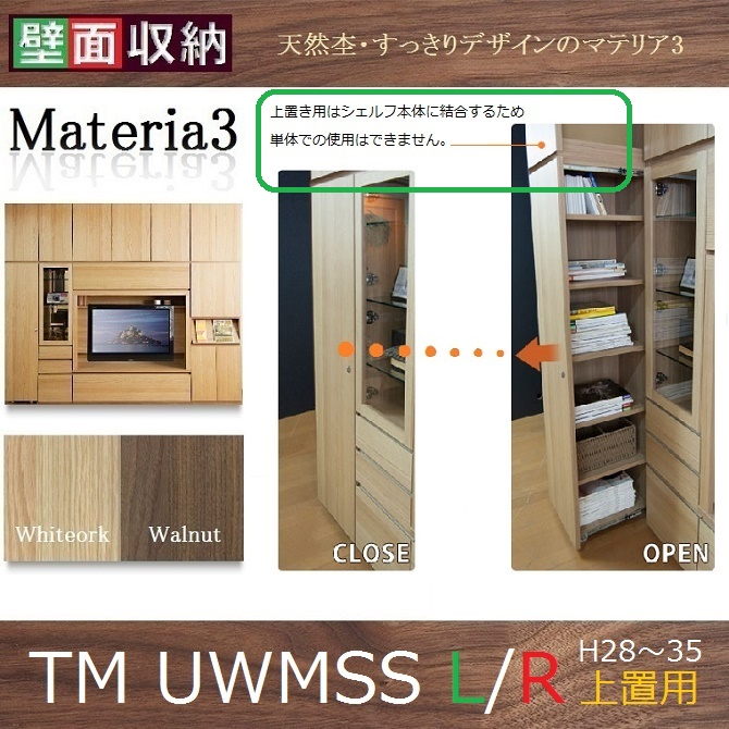 上置き用幅調整棚マジックスライドシェルフ TM UWMSS-L/R-28-35 W250~450mm×H280~350mm 幅・高さ1cm対応 D42タイプのみ【送料無料】可動棚なし